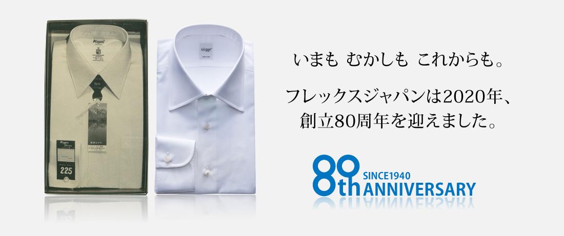 KOGENシャツ