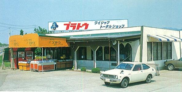 旧プラトウ千曲店