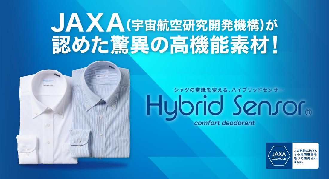 JAXAが認めた超高機能素材ハイブリッドセンサー