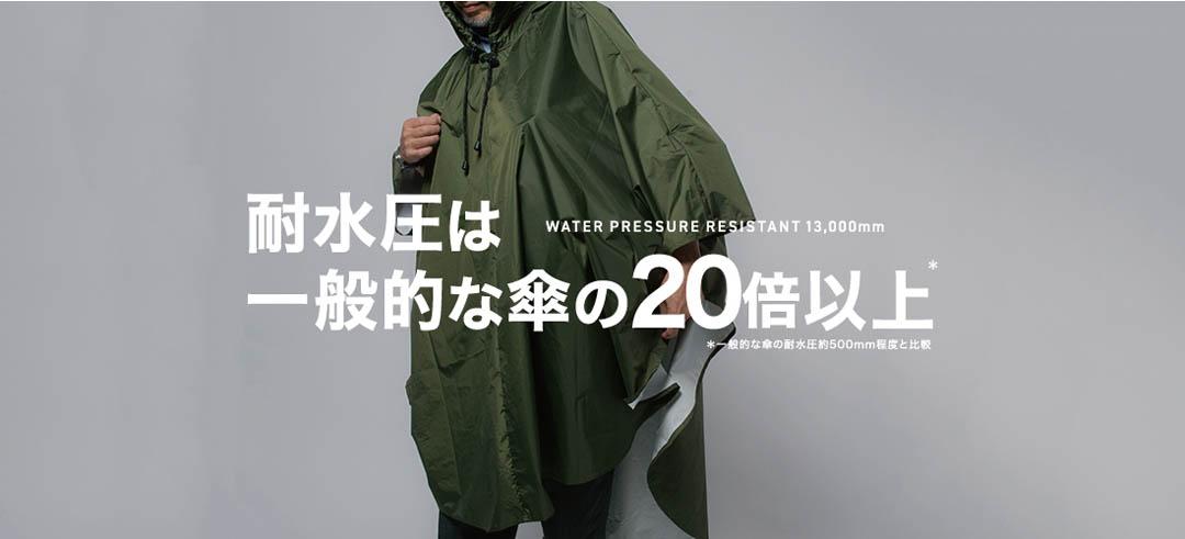 耐水圧は一般的な傘の20倍以上(※一般的な傘の耐水圧約500mm程度と比較)
