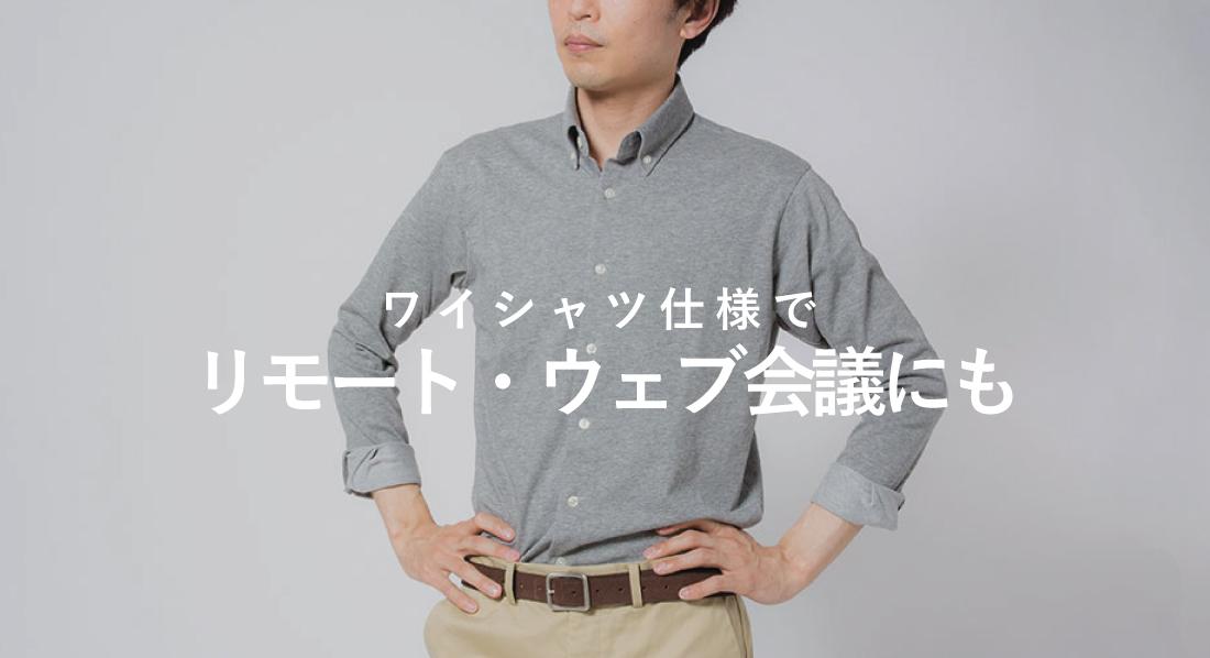 ワイシャツ仕様でウェブ会議にも